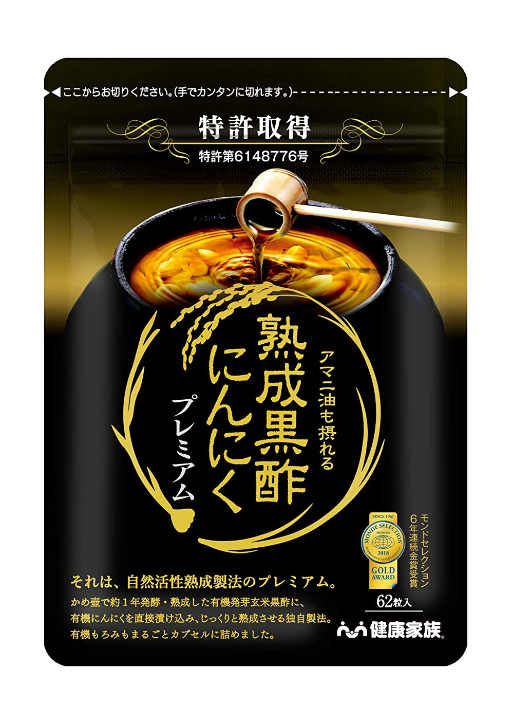 ボックス文字通り談話【健康家族】 熟成黒酢にんにく 6袋セット (1粒の内容量255mg×62粒)