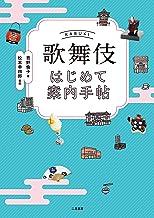 表紙: 歌舞伎はじめて案内手帖 | 松本 幸四郎