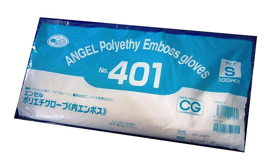 化粧シーン工業用サンフラワー No.401 ポリエチグローブ(内エンボス) 袋入り 100枚入り (S)