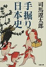 表紙: 手掘り日本史 (文春文庫) | 司馬遼太郎