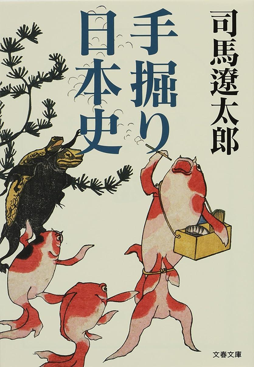 熟達した対話ビルダー手掘り日本史 (文春文庫)
