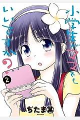 小学生がママでもいいですか?(2) (シリウスコミックス) Kindle版