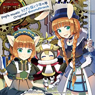 pop'n music うさぎと猫と少年の夢 Original Soundtrack