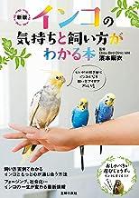 表紙: 新版 インコの気持ちと飼い方がわかる本 | 濱本 麻衣
