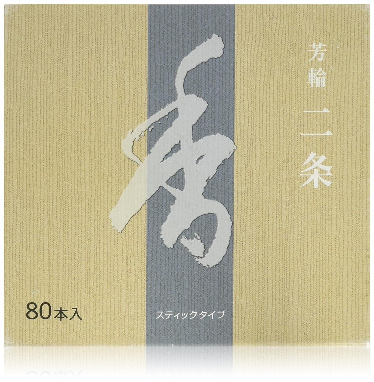 罪頑丈冒険松栄堂のお香 芳輪二条 ST徳用80本入 簡易香立付 #210124