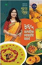 Madhuras Recipe - 365 Paramparik Nyahariche Padarth - Traditional Breakfast recipe (३६५ पारंपरिक न्याहरीचे पदार्थ - मधुराज...