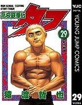 表紙: 高校鉄拳伝タフ 29 (ヤングジャンプコミックスDIGITAL)   猿渡哲也