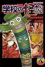 学校の怪談 8 (ブンブンコミックス)