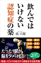 表紙: 飲んではいけない認知症の薬 (SB新書)   浜 六郎