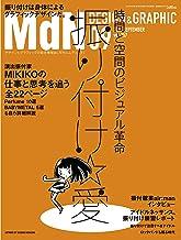 表紙: 月刊MdN 2015年 9月号(特集:振り付け☆愛 時間と空間のビジュアル革命)[雑誌] | MdN編集部