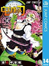 鬼滅の刃 14 (ジャンプコミックスDIGITAL)