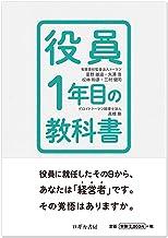 表紙: 役員1年目の教科書 | 矢澤浩