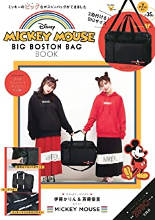 Disney MICKEY MOUSE BIG BOSTON BAG BOOK (バラエティ)