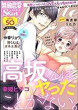無敵恋愛S*girl Anette Vol.50 今夜はお風呂でキミと…