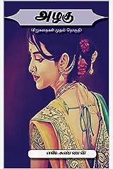 அழகு (சிறுகதைகள் Book 1) (Tamil Edition) Kindle Edition