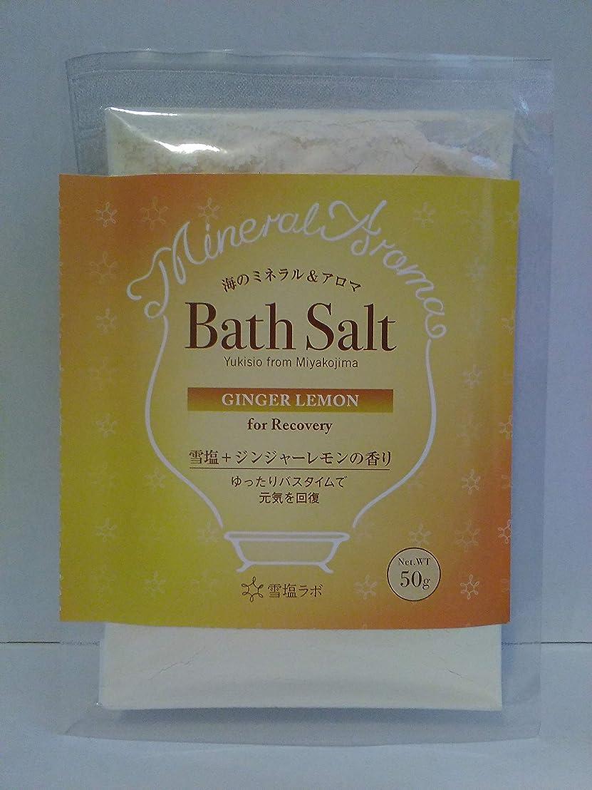 混雑障害ラウズ海のミネラル&アロマ Bath Salt 雪塩+ジンジャーレモンの香り