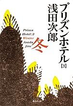 表紙: プリズンホテル 3 冬 (集英社文庫) | 浅田次郎
