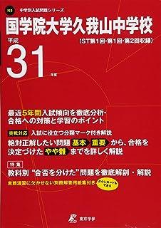 国学院大学久我山中学校 平成31年度用 【過去5年分収録】 (中学別入試問題シリーズN9)