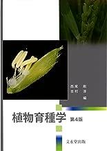 植物育種学 第4版