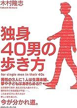 表紙: 独身40男の歩き方   木村 隆志