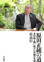 表紙: 原田正純の道 水俣病と闘い続けた医師の生涯 | 佐高 信