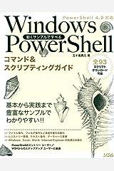 動くサンプルで学べるWindows PowerShellコマンド&スクリプティングガイドPowerShell 4.0対応 Kindle版