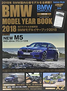 BMWモデルイヤーブック2018: BMW COMPLETE (Gakken Mook)
