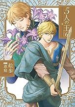 5人の王 6 (ダリアコミックス)