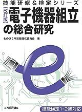 表紙: [改訂版]電子機器組立の総合研究 | ものづくり技能強化委員会