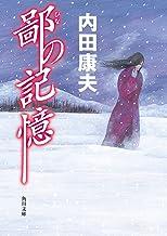 表紙: 鄙の記憶 「浅見光彦」シリーズ (角川文庫)   内田 康夫