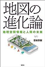表紙: 地図の進化論: 地理空間情報と人間の未来 | 若林 芳樹