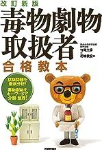 表紙: 改訂新版 毒物劇物取扱者 合格教本   花輪 俊宏