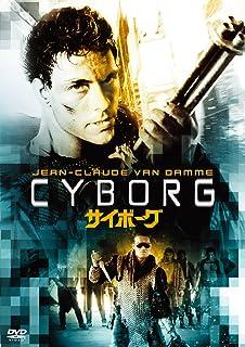 サイボーグ [DVD]