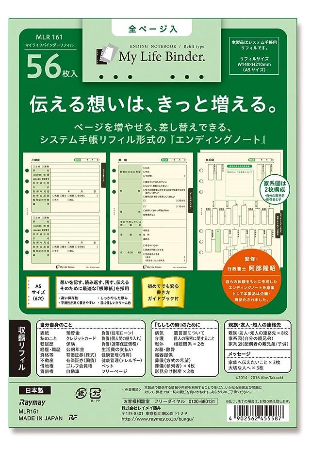 振動するギャング解説レイメイ藤井 リフィル My Life Binder用 A5 MLR161