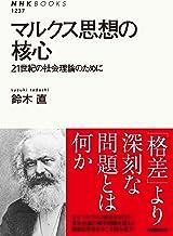表紙: マルクス思想の核心 21世紀の社会理論のために NHKブックス | 鈴木 直