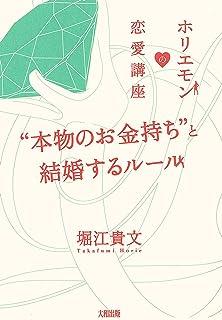 """ホリエモンの恋愛講座 """"本物のお金持ち""""と結婚するルール (大和出版)"""