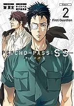 表紙: PSYCHO-PASS サイコパス Sinners of the System 「Case.2 First Guardian」 (ブレイドコミックス)   サイコパス製作委員会
