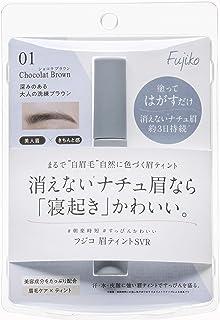 Fujiko(フジコ) フジコ 眉ティント SVR01 ショコラブラウン アイブロウ 6g