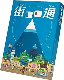 グランディング 街コロ通 (ツー) (2-5人用 45分 10才以上向け) ボードゲーム