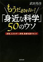表紙: もうだまされない! 「身近な科学」50のウソ 原発、エネルギー、環境、健康知識のホント (PHP文庫) | 武田 邦彦