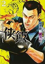 侠飯(2) (ヤンマガKCスペシャル)