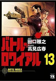 バトル・ロワイアル(13) (ヤングチャンピオン・コミックス)