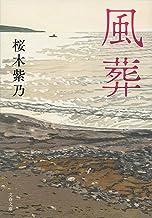 表紙: 風葬 (文春文庫)   桜木紫乃