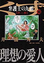 表紙: 弁護士のくず 第二審(10) (ビッグコミックス)   井浦秀夫
