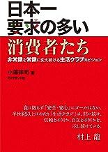 表紙: 日本一要求の多い消費者たち   小澤 祥司