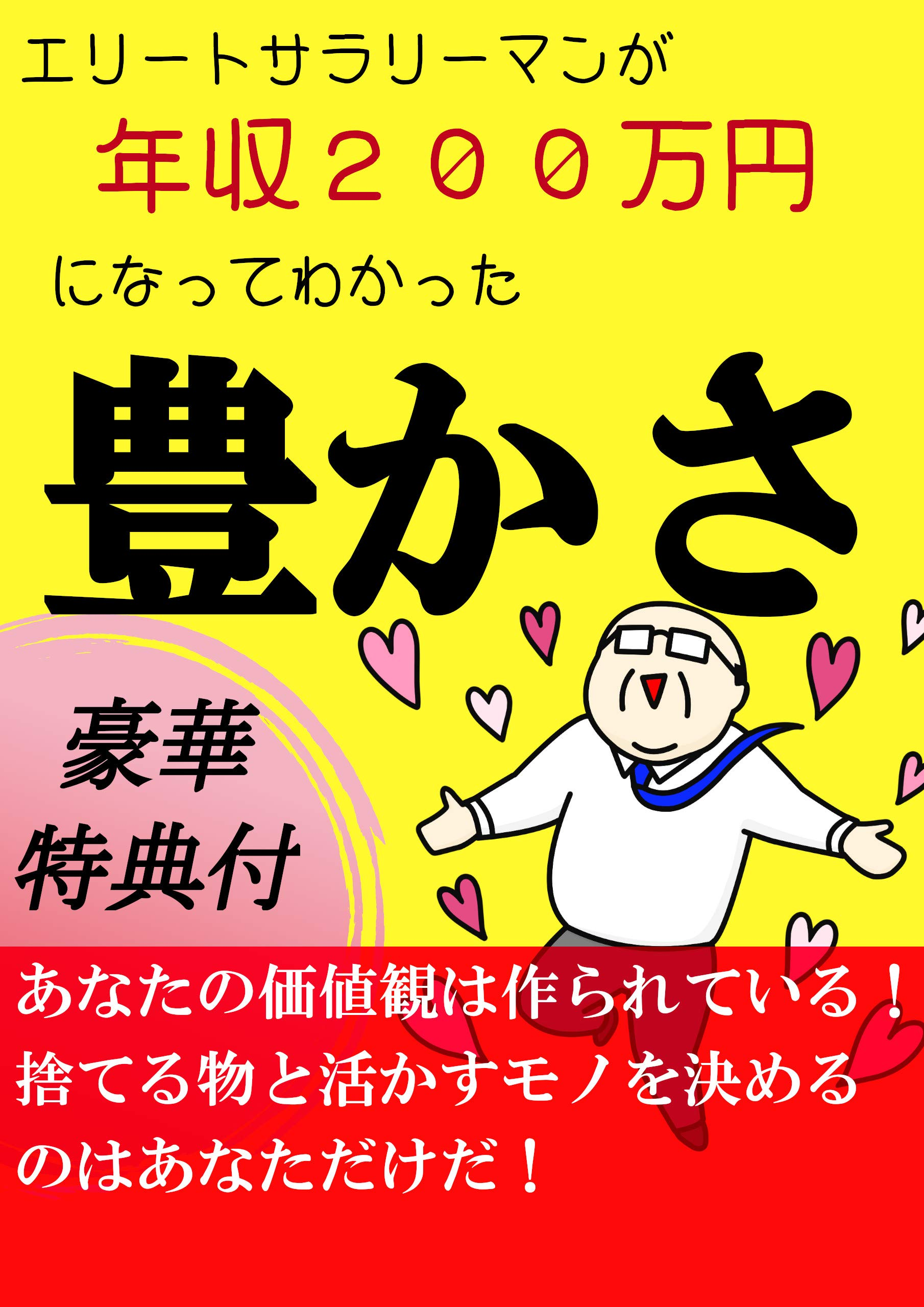 eritosararimanganensyuunihyakumanenn (Japanese Edition)