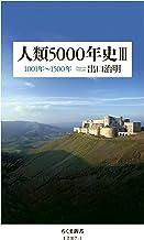 表紙: 人類5000年史III ──1001年~1500年 (ちくま新書) | 出口治明