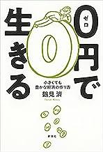 表紙: 0円で生きる―小さくても豊かな経済の作り方―   鶴見済
