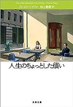 表紙: 人生のちょっとした煩い (文春文庫) | グレイス・ペイリー