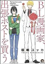 表紙: BL漫画家、出張ホストを買う (GUSH COMICS)   福嶋ユッカ